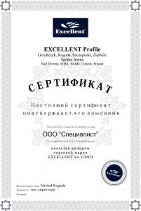 Сертификат официального представителя тороговой марки Excellent ООО Специалист
