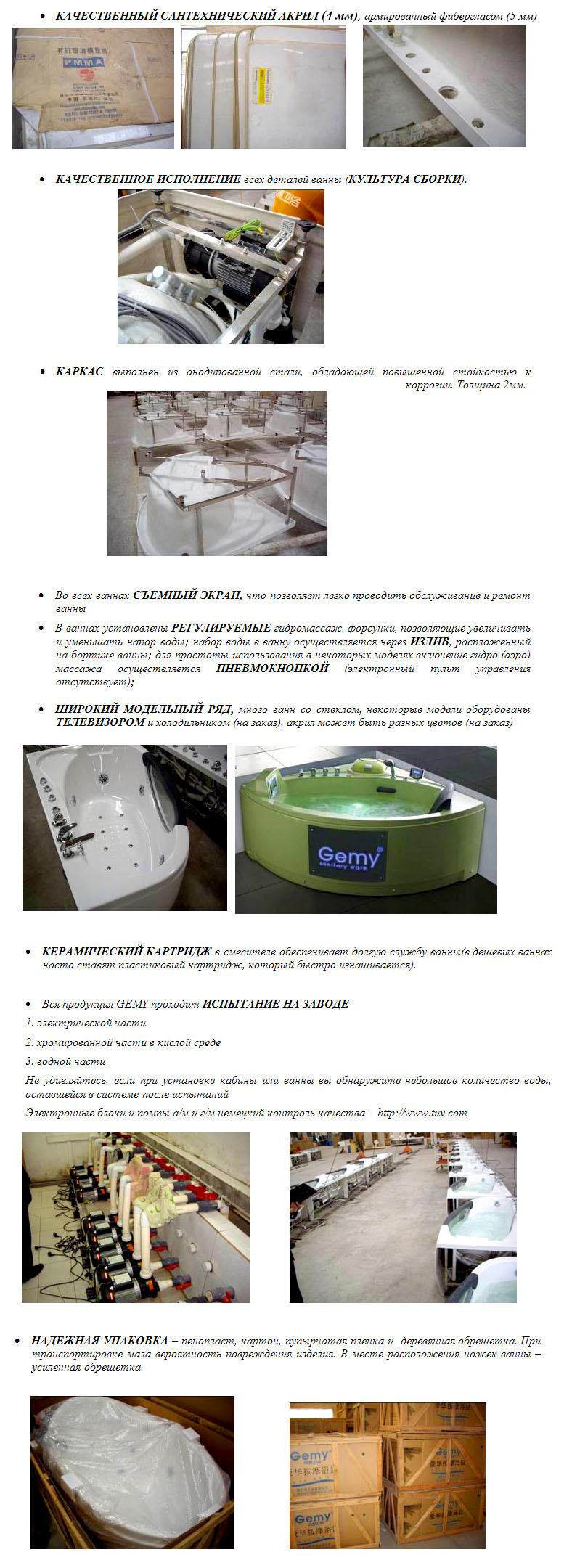 преимущества акриловых ванн Gemy